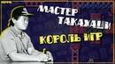 Russian Geek • Король игр Toshiyuki Takahashi Короче