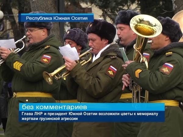 ГТРК ЛНР. Глава ЛНР и президент Южной Осетии возложили цветы к мемориалу жертвам грузинской агрессии