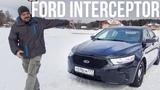 Обзор и тест драйв автомобиля - Ford Taurus Police Interceptor (US, police car, russian)