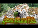МегалитПарк Исеть - древний каменный город Звёздное городище Древние мегалиты Урала / Ural HD