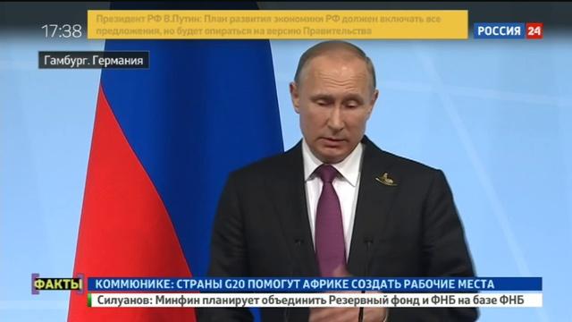 Новости на Россия 24 • Путин назвал прорывом договоренности по Сирии