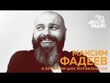 Максим Фадеев что дальше будет с российской попсой и кто хочет купить его голос