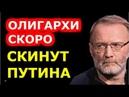 ОЛИГАРХИ СКОРО СКИНУТ ПУТИНА СЕРГЕЙ МИХЕЕВ