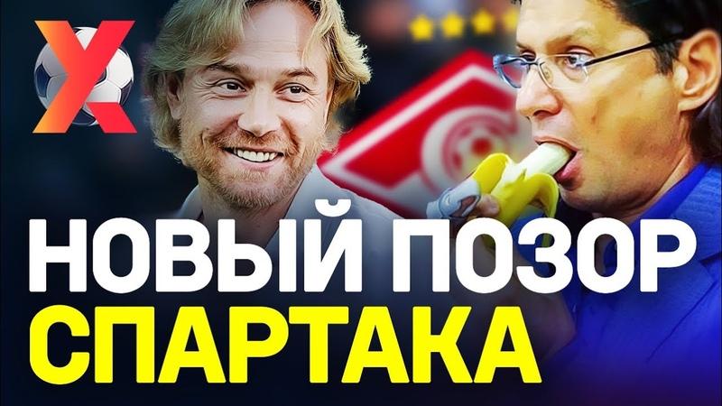 КАРПИН ПОИМЕЛ СПАРТАК Федун опять в заднице