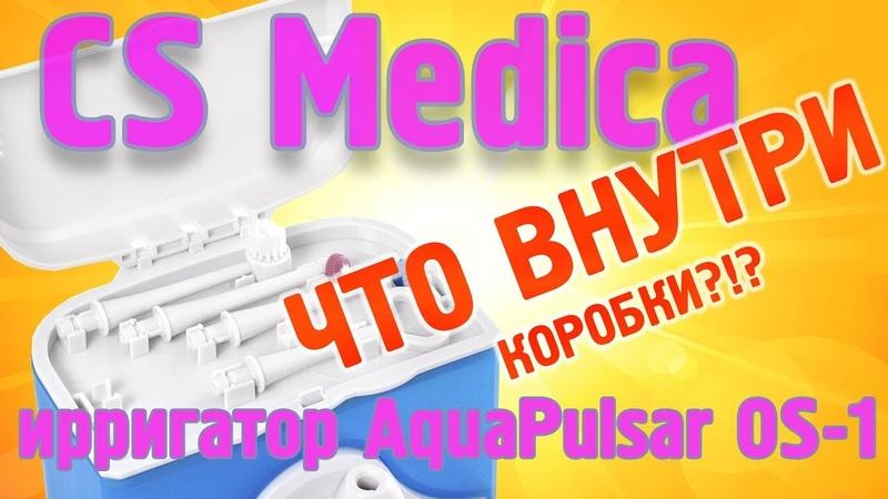 Распаковка и обзор комплектации Ирригатора полости рта AquaPulsar OS-1 СиЭс Медика CS Medica