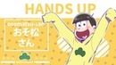 MS | Hands Up