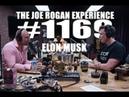 Joe Rogan Experience 1169 Elon Musk