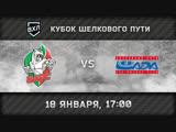 Барс (Казань) - Лада (Тольятти)