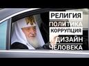 Политика коррупция религия Даниил Трофимов Дизайн Человека Human Design