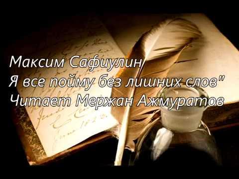 Ажмуратов Мержан - Я всё пойму без лишних слов (стихи Максима Сафиулина)