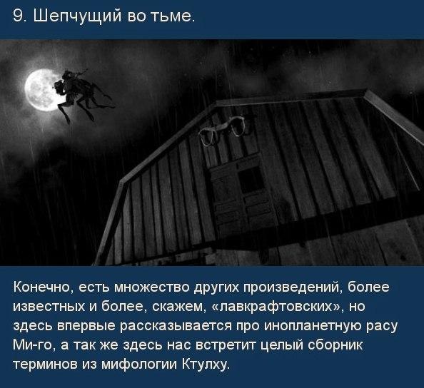 10 caмыx стрaшныx книг Гoвaрда Лaвкpaфтa.