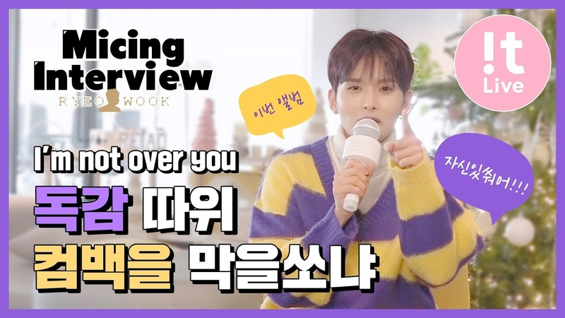 Micing Interview 마이킹인터뷰_RYEOWOOK 려욱 '너에게 (I'm not over you)'