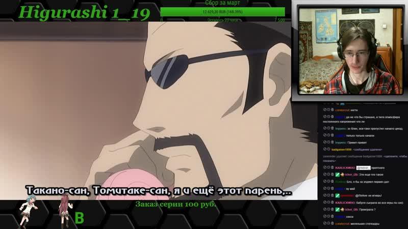 Higurashi no Naku Koro ni 1 сезон 19 серия - реакция
