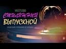 Выпускной ДС 167 Антошка г Макеевка