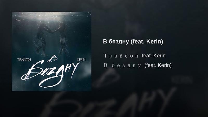 Трайсон В бездну feat Kerin