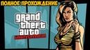 GTA LIBERTY CITY STORIES ► Полное Прохождение На Русском 1080p60FPS FULL HD