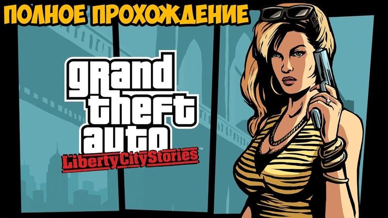 GTA LIBERTY CITY STORIES ► Полное Прохождение На Русском 1080p60FPS [FULL HD]