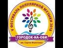 V Фестиваль популярной музыки имени Сергея Фалетенка «Городок-на-Оби» (обзор)