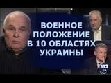 Павел Жебривский, Андрей Пальчевский и Сергей Шабовта на 112, 26.11.2018