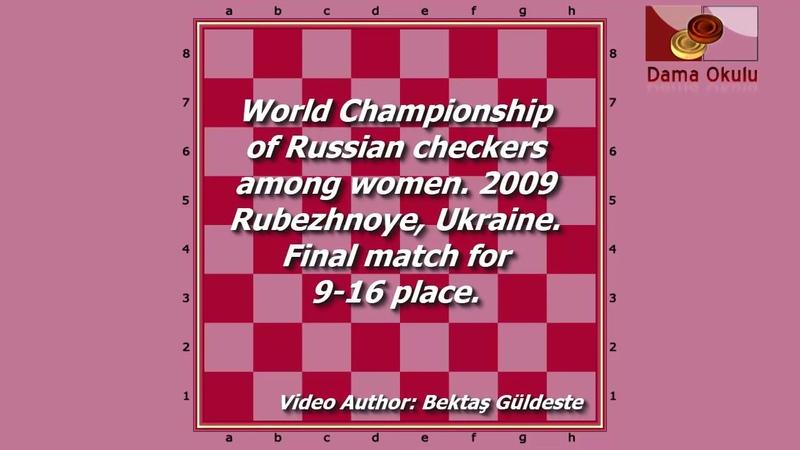 Romanskaya Yuliya (MDA) - Lubchinskaya Elena (RUS). World Draughts-64_women-2009. Final.