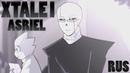XTALE I - АЗРИЕЛЬ [By Jakei] | Русский дубляж [RUS]
