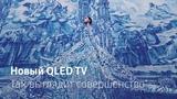 Музыка из рекламы Samsung QLED TV Так выглядит совершенство 2018