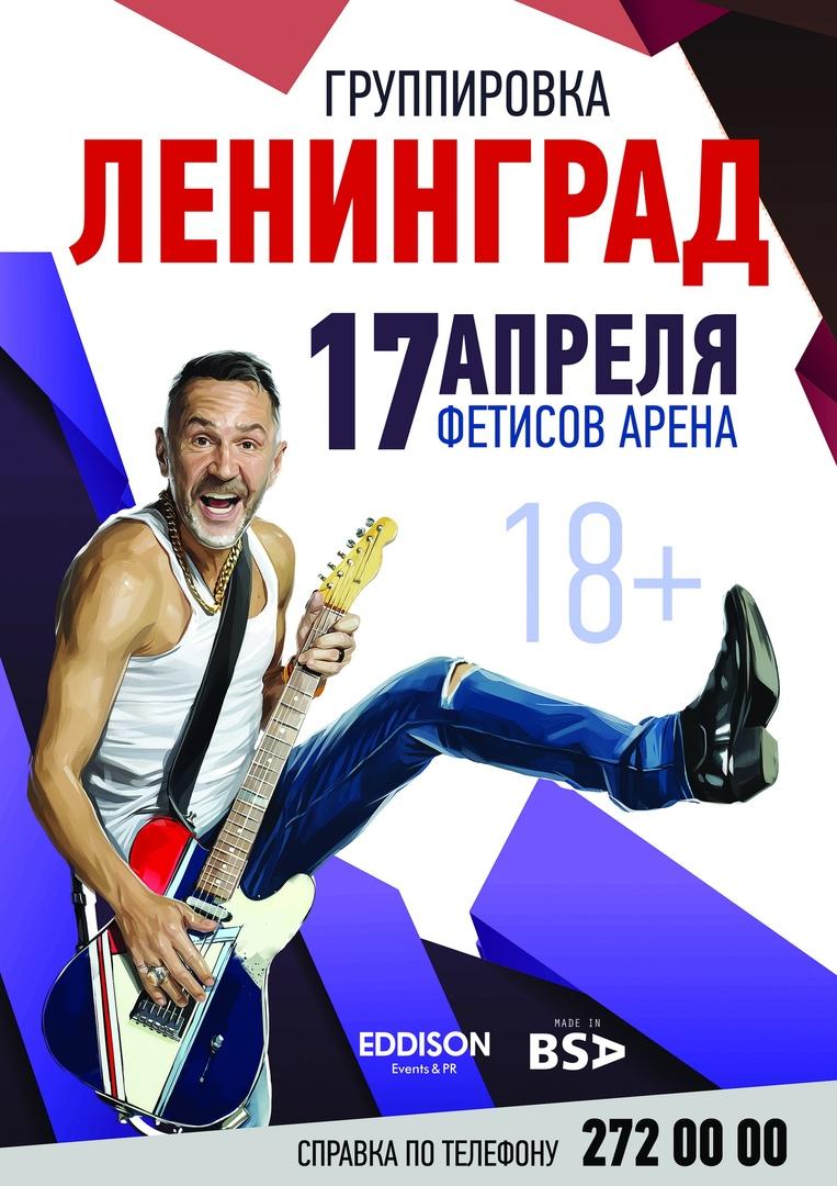 Афиша ЛЕНИНГРАД 17 апреля Фетисов-Арена