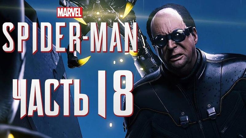 Прохождение SpiderMan PS4 2018 Часть 18 ДОКТОР ОСЬМИНОГ