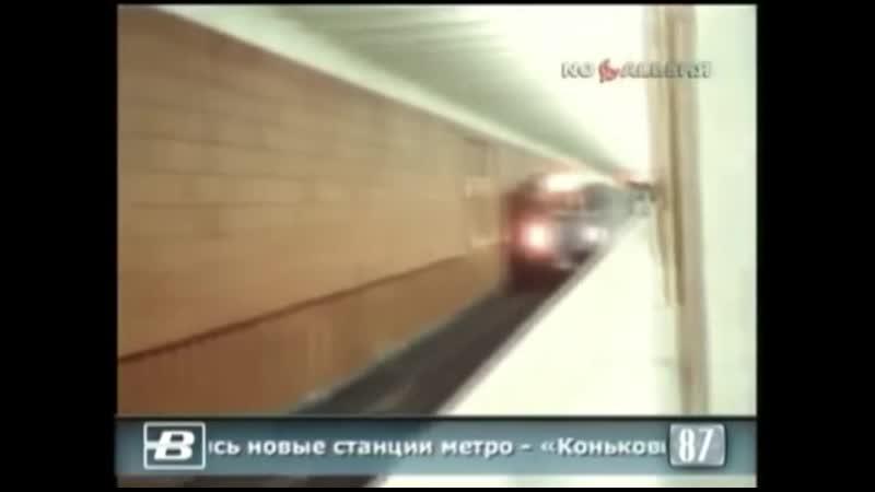 Открытие Коньково и Теплый стан