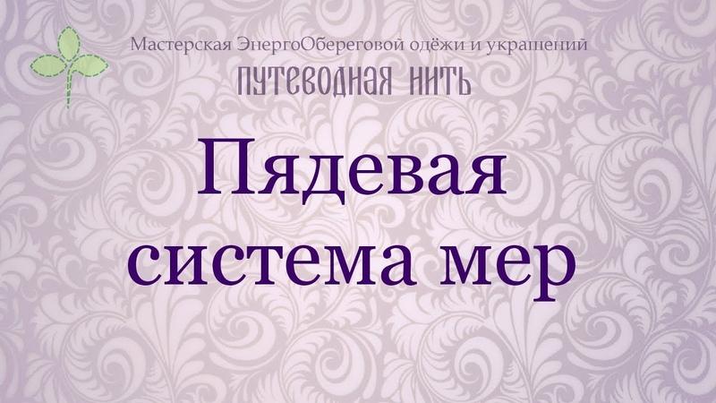 Пядевая система мер Древнерусская система измерений Вершок Пядь Аршин Сажень
