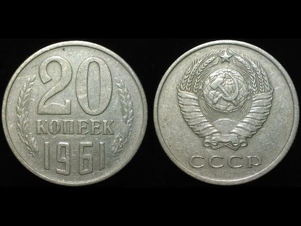 20 КОПЕЕК 1961 ГОДА ЦЕНА 2 млн рублей цифры даты средние