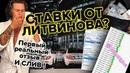 ПЕРВЫЙ ЧЕСТНЫЙ отзыв о Прогнозах от Влада Литвинова - РАЗВОД или возможность ДЕЛАТЬ БОЛЬШИЕ ДЕНЬГИ