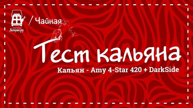 Тест кальяна AMY 4star 420