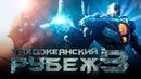 Тихоокеанский рубеж 3 Обзор / Тизер-трейлер на русском