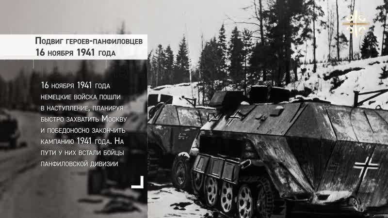 Русская война Великая Отечественная война - подвиг героев-панфиловцев