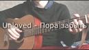 Unloved - Пора забыть