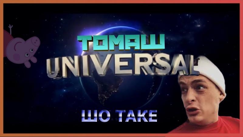 ТОМАШ UNIVERSAL | Угарные пародии | Озвучка ТОМАША |
