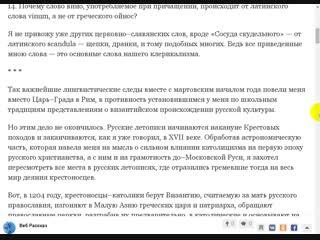 Орден - Орда, Татры - Татары, Ярмо - Иго. История - идеологическая конструкция