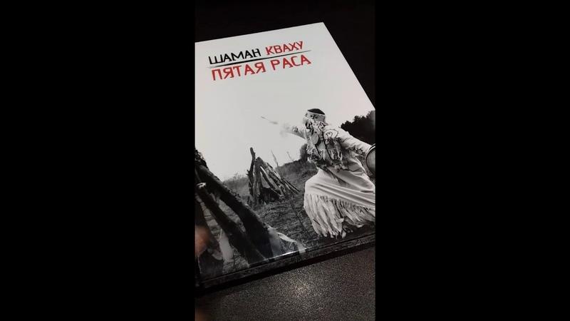 Шаман Кваху книги Пятая раса и Тропы kvahu