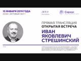 Открытая встреча с Иваном Стрешинским. Образовательный центр «Сириус»