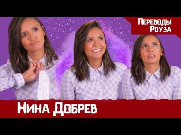 TVGuide ~ 10 секретов семьи Нины Добрев