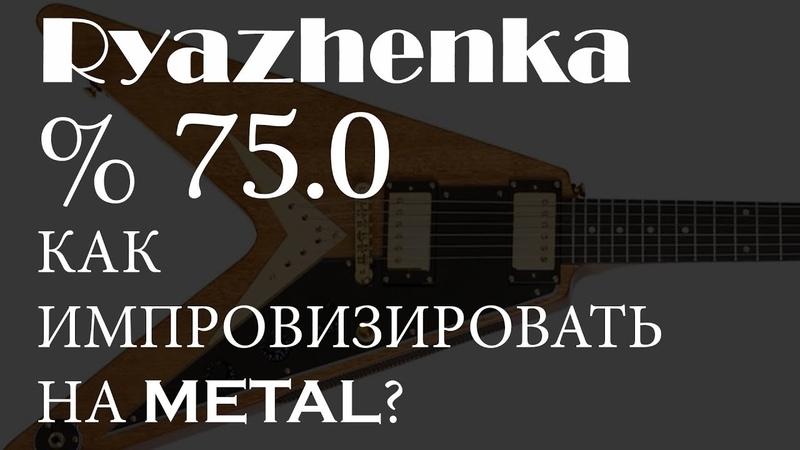 Как импровизировать на металл? Разбор Andy James!
