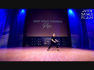 OPEN DANCE FLOOR | Валеев-Денисов Артём | BEST SOLO PRO