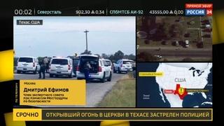 Новости на Россия 24 • Трамп следит за ситуацией со стрельбой в церкви в Техасе