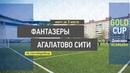 Ole Gold Cup 7x7 VII сезон. АСАФЬЕВА. Матч за 3-е место. Фантазёры - Агалатово Сити