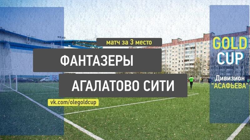 Ole Gold Cup 7x7 VII сезон АСАФЬЕВА Матч за 3 е место Фантазёры Агалатово Сити