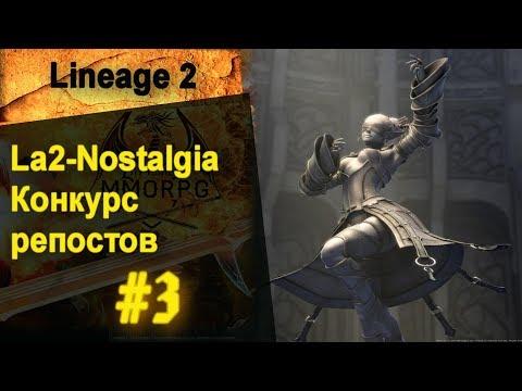 [Стрим конкурс] LA2-Nostalgia [C4 x1] / Конкурс репостов №3