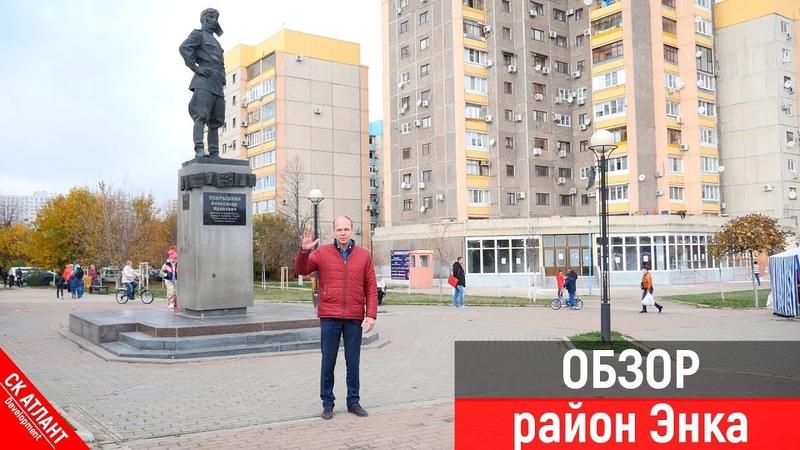 Обзор район Энка | поселок им. Жукова