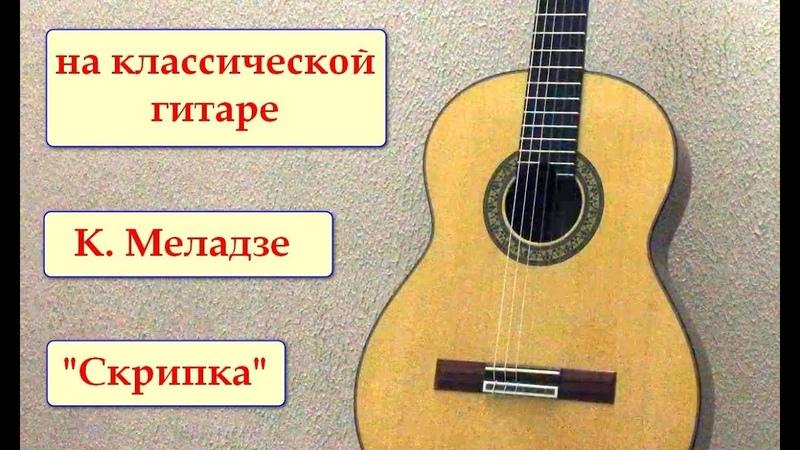 К.Меладзе - Скрипка (на классической гитаре) / Не тревожь мне душу, скрипка...