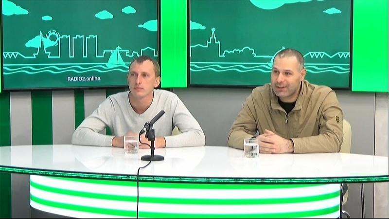 Гость на Радио 2. Александр Иснюк и Ярослав Заика, страйкбольное сообщество AirSoftWarKMS.